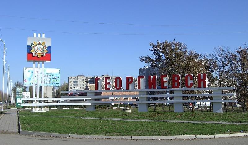 Георгиевск